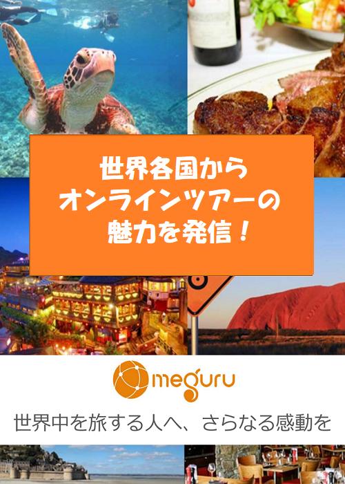 世界各国からオンラインツアーの魅力を発信